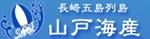 山戸海産HPへ